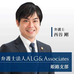西谷 剛弁護士の画像