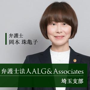 岡本 珠亀子弁護士の画像