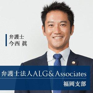 今西 眞弁護士の画像