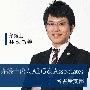 井本 敬善弁護士の画像
