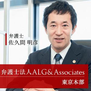 佐久間 明彦弁護士の画像