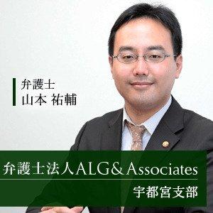 山本 祐輔弁護士の画像