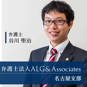 谷川 聖治弁護士の画像