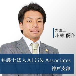 小林 優介弁護士の画像
