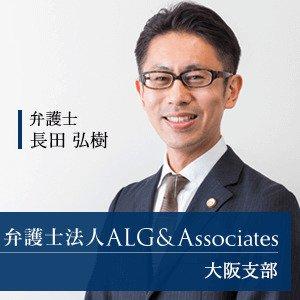 長田 弘樹弁護士の画像