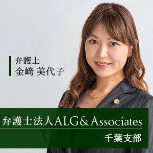 金﨑 美代子弁護士の画像