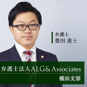 豊田 進士弁護士の画像