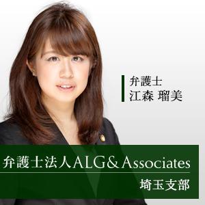 江森 瑠美弁護士の画像