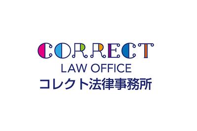 コレクト法律事務所の画像