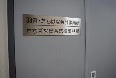 たちばな総合法律事務所の画像