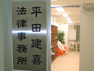 平田建喜法律事務所の画像