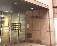 桃谷法律事務所の画像