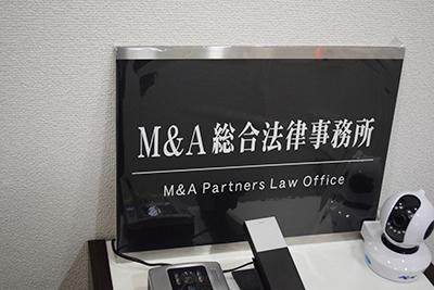 M&A総合法律事務所の画像