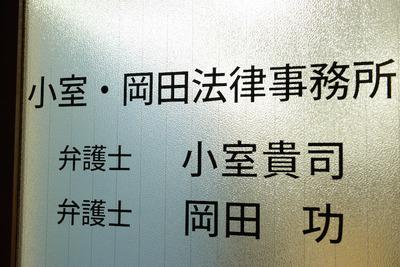小室・岡田法律事務所の画像