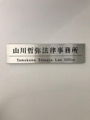 山川哲弥法律事務所の画像