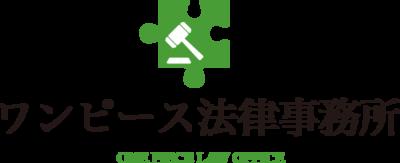 弁護士法人ワンピース法律事務所の画像