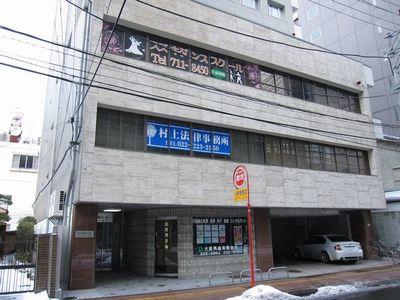 村上法律事務所の画像