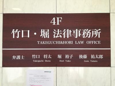 竹口・堀法律事務所の画像