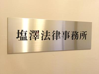 塩澤法律事務所の画像
