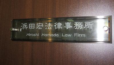 浜田宏法律事務所の画像