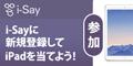 i-Say【16~17歳用】