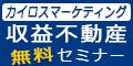 【カイロスマーケティング】収益不動産セミナー