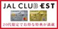 JALカード CLUB EST