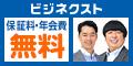 ビジネクスト 事業者ローン・カードローン
