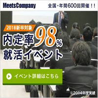 MeetsCompany