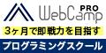 プログラミングスクール『WebCamp プロ』