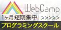 プログラミングスクール『WebCamp』