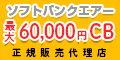 SoftBank Air(株式会社 Human Relations)