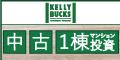 kellybucks[ケリーバックス]