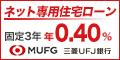 三菱UFJ銀行 住宅ローン