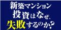 【築浅・中古】青山のマンション経営...