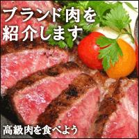 高級肉を食べよう