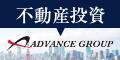 アドバンスグループの不動産投資
