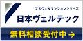 不動産投資面談(日本ヴェルテック(...
