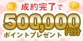 【マンション経営】COLORS(成約)