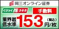 岡三オンライン証券【くりっく株365】