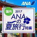 ANA SKY WEB TOUR