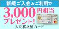 【JFRカード】大丸・松坂屋のクレジットカード