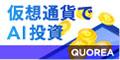 【QUOREA(クオレア)】仮想通貨自動売買