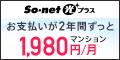 【公式】So-net 光