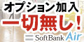 SoftBank Air【株式会社ギガ・メディア】