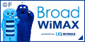 BroadWiMAX(ブロードワイマックス)