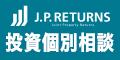 マンション投資のJPリターンズ(面談)