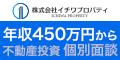 【イチワプロパティ】年収700万円から特典多数の不動産投資!..