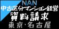 不動産投資・マンション経営なら【NAN資料請求】