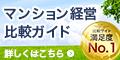 マンション経営比較ガイド【面談】